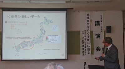 小田切先生の講演会