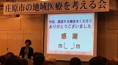 中村先生の講演会風景